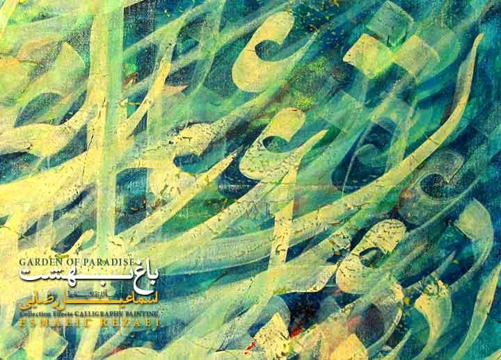 Garden of Paradise, 2000 - Esmaeil Rezaei