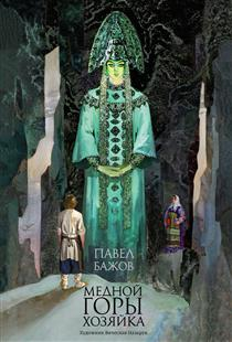 Cover for The Mistress of the Copper Mountain by Pavel Bazhov - Vyacheslav Nazaruk