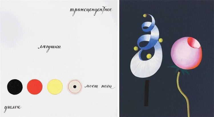 "From the Cycle ""The Gardens of Monk Rabinovich"", 2013 - Пивоваров Виктор Дмитриевич"