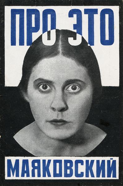 """Cover of book """"About That"""", 1923 - Alexander Michailowitsch Rodtschenko"""