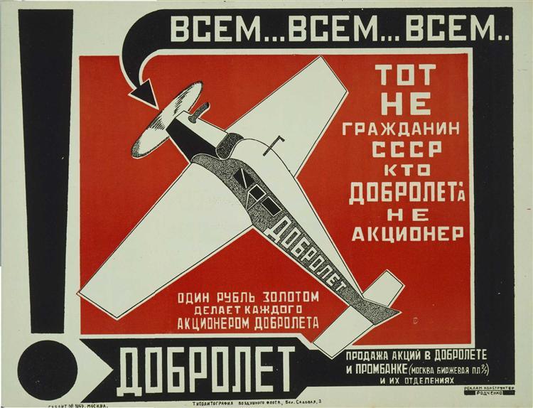 Dobroliot (Fly well) - Alexander Rodchenko