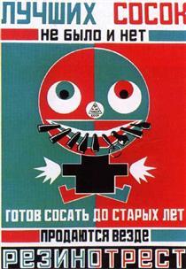 Рекламный плакат для Резинотреста - Александр Родченко