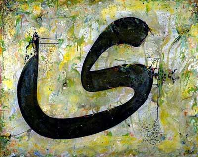 Contradictions of Joy, 1993 - Ali Omar Ermes
