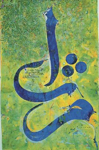 Meem, Tha, Alif: Turaath (Heritage), 1993 - Ali Omar Ermes