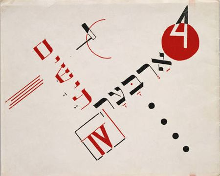 Book cover for 'Chad Gadya' by El Lissitzky, 1919 - Эль Лисицкий