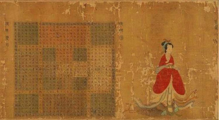 Portrait of Lady Su Hui with a Palindrome in the Manner of Zhu Shuzheng - Guan Daosheng