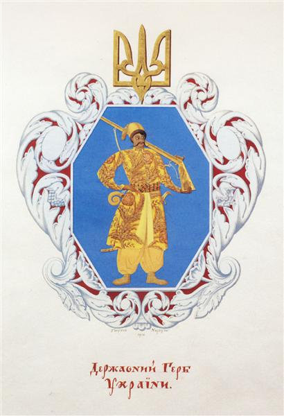 Small coat of arms the Ukrainian State, 1918 - Heorhiy Narbut