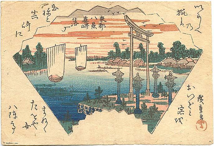 Alighting geese at Massaki, 1820 - 1825 - Hiroshige