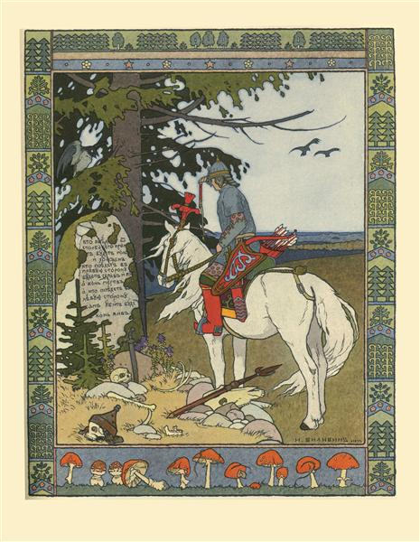 Illustration for the Tale of Prince Ivan, The Firebird and the Grey Wolf, 1899 - Ivan Bilibin