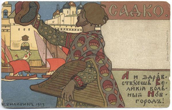 Садко, 1903 - Иван Билибин