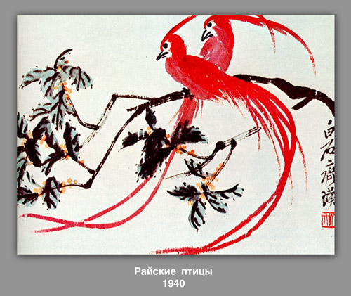 Birds of Paradise - Qi Baishi