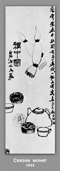 Bundles of coins, 1944 - Qi Baishi
