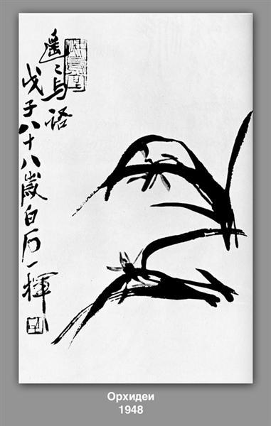 Orchids, 1948 - Qi Baishi