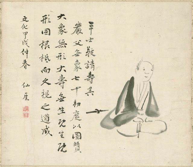 Samurai - Sengai
