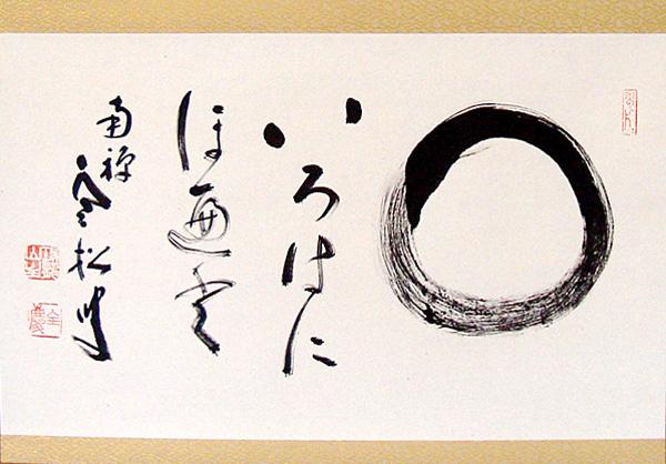 delete - Shibayama Zenkei