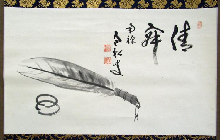 Drafting brush - 柴山全慶