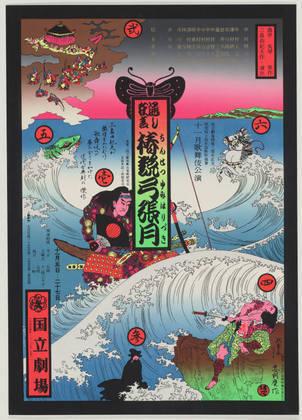 Chisetsu Yumiharizuki, 1971 - Tadanori Yokoo