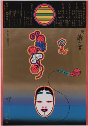 Poster for a Noh Play, 1969 - Tadanori Yokoo