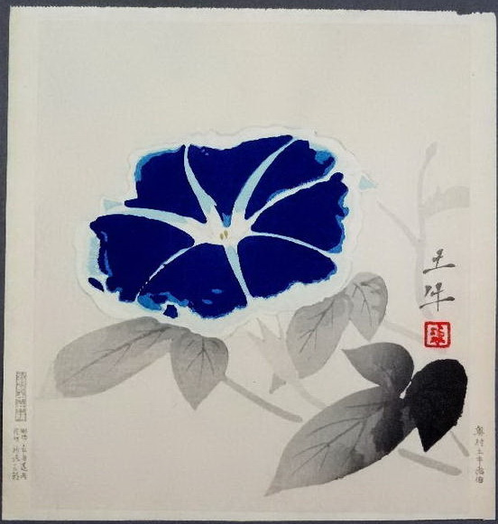 Morning Glory, 1950 - Togyū Okumura