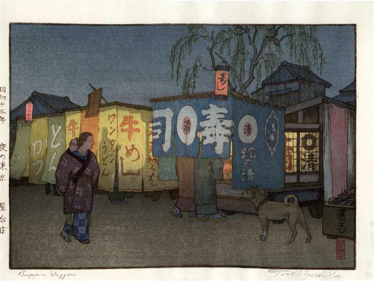 Supper Wagon, 1938 - Тосі Йосіда