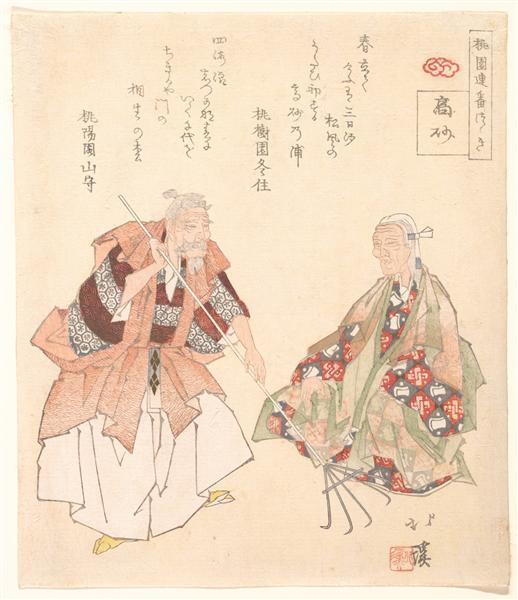 The Noh play Takasago, 1825 - Toyota Hokkei