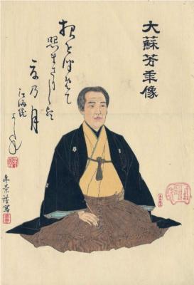 Цукуока Йосітосі